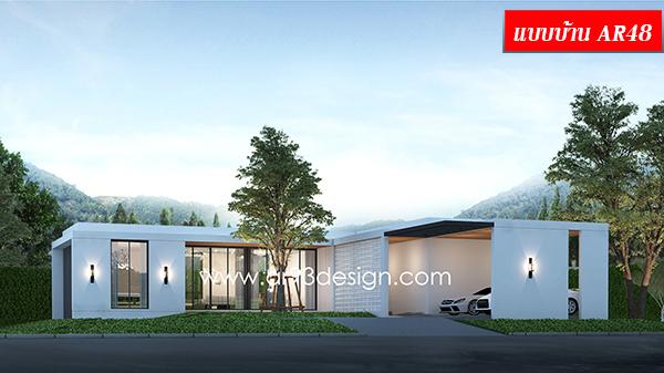 แบบบ้านชั้นเดียว AR48 198 ตารางเมตร