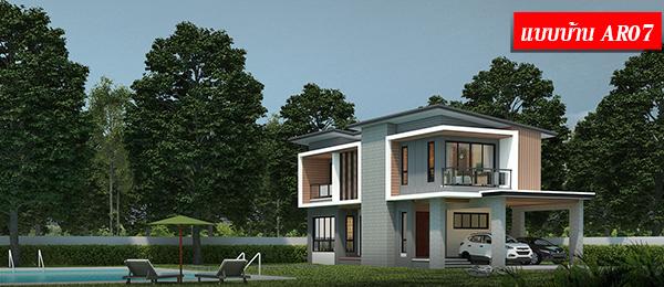 แบบบ้านสองชั้น AR07 180 ตารางเมตร