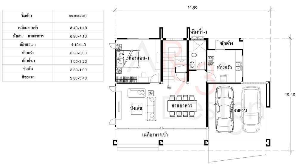 แปลนชั้นหนึ่ง แบบบ้านโมเดิร์นสองชั้น AR42