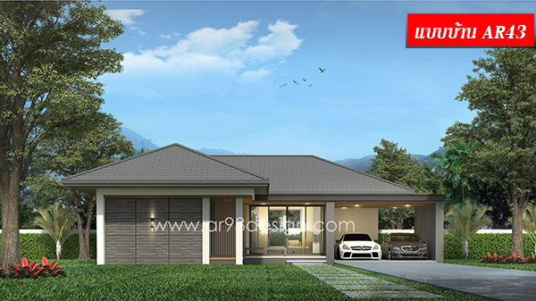 แบบบ้านชั้นเดียว AR43 172 ตารางเมตร