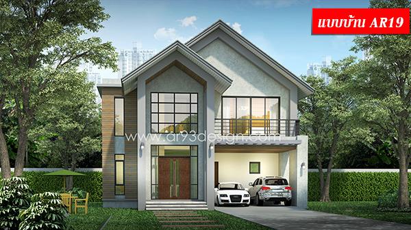 แบบบ้านสองชั้น AR19 200 ตารางเมตร