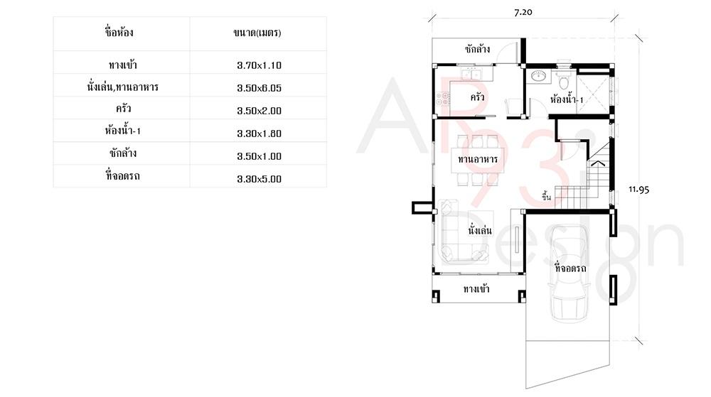 แปลนชั้นหนึ่ง แบบบ้านสวยสองชั้น AR50